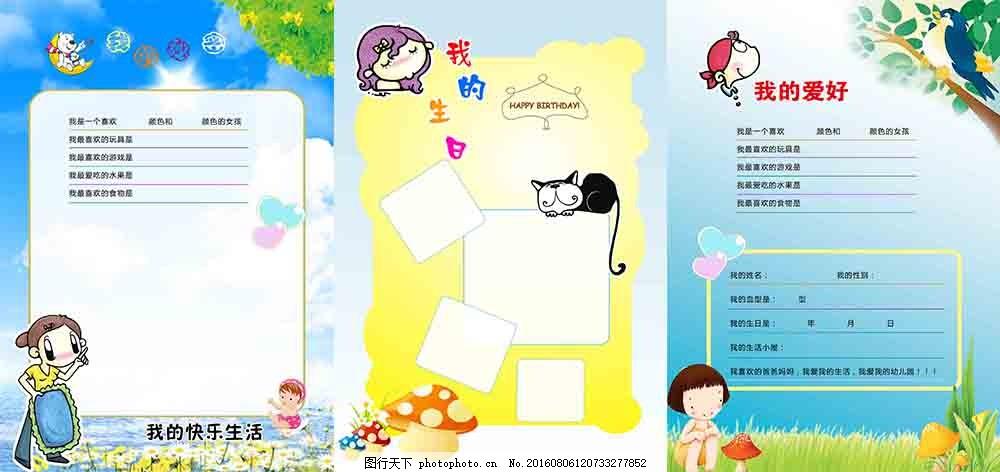 卡通儿童幼儿园成长档案 儿童档案 幼儿园档案 档案册 手绘 可爱