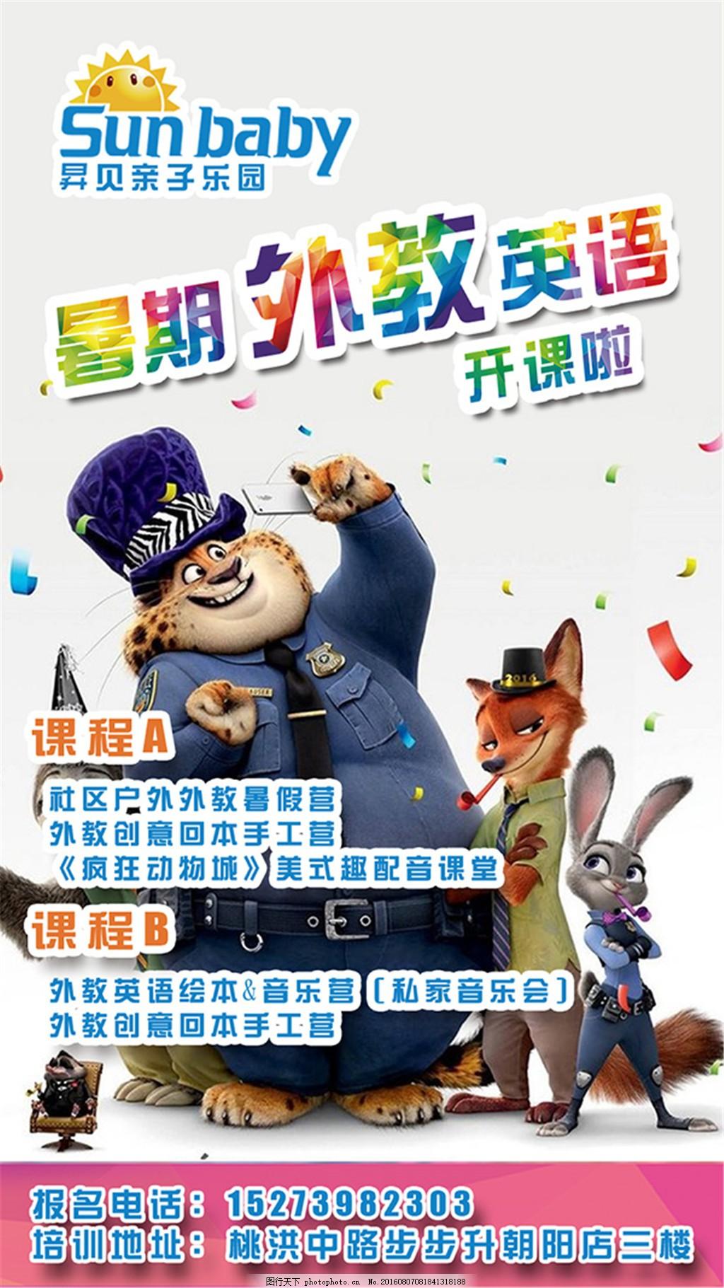 儿童 亲子 外教 暑期外教英语 开课啦 课程 疯狂动物城 海报设计 psd