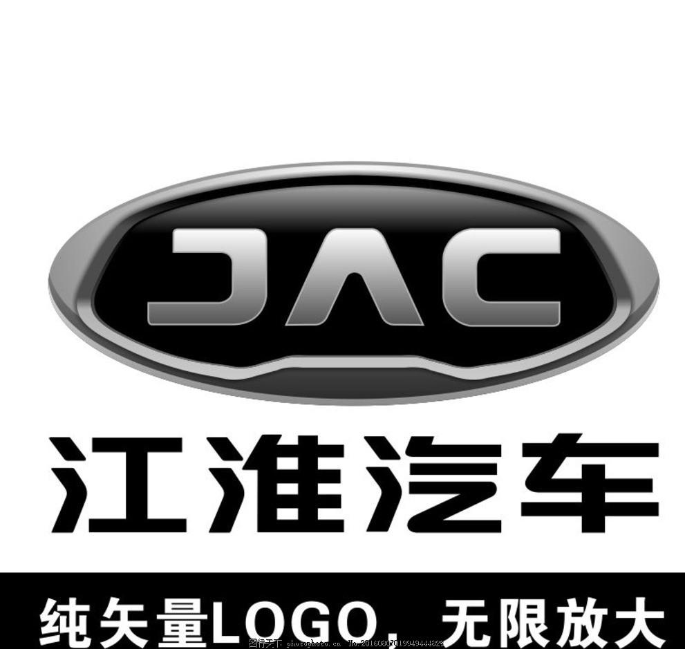 江淮汽车新logo