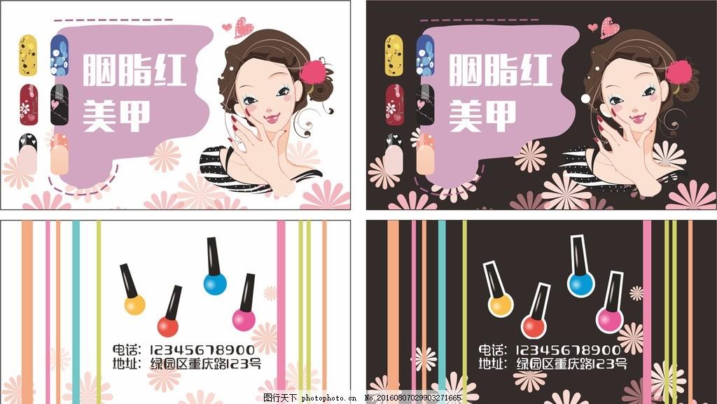 美甲海報 造型設計 美容 美發 紋繡 化妝 炫彩 女人花 化妝品 彩妝