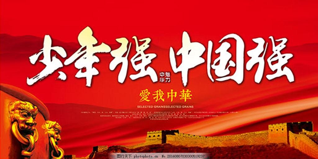 中式水墨少年强则中国强宣传海报 少年中国说 学校墙贴 中国梦 少年强
