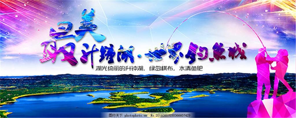 世界钓鱼城海报 风景区海报 风景区宣传海报 城市印象海报 旅游海报