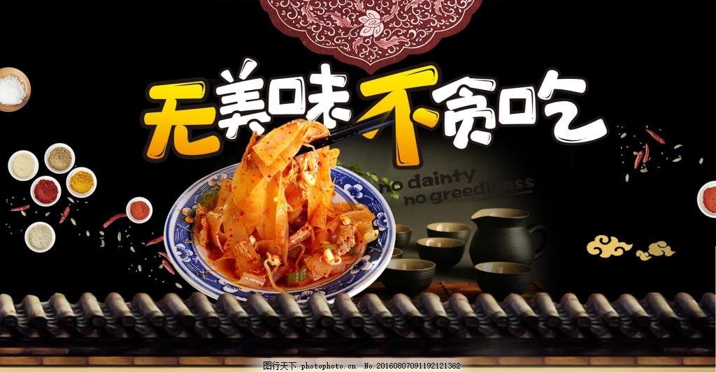 擀美味,美食陕西龙门海报凉皮面皮大气惠州陕西传统2017美食节图片