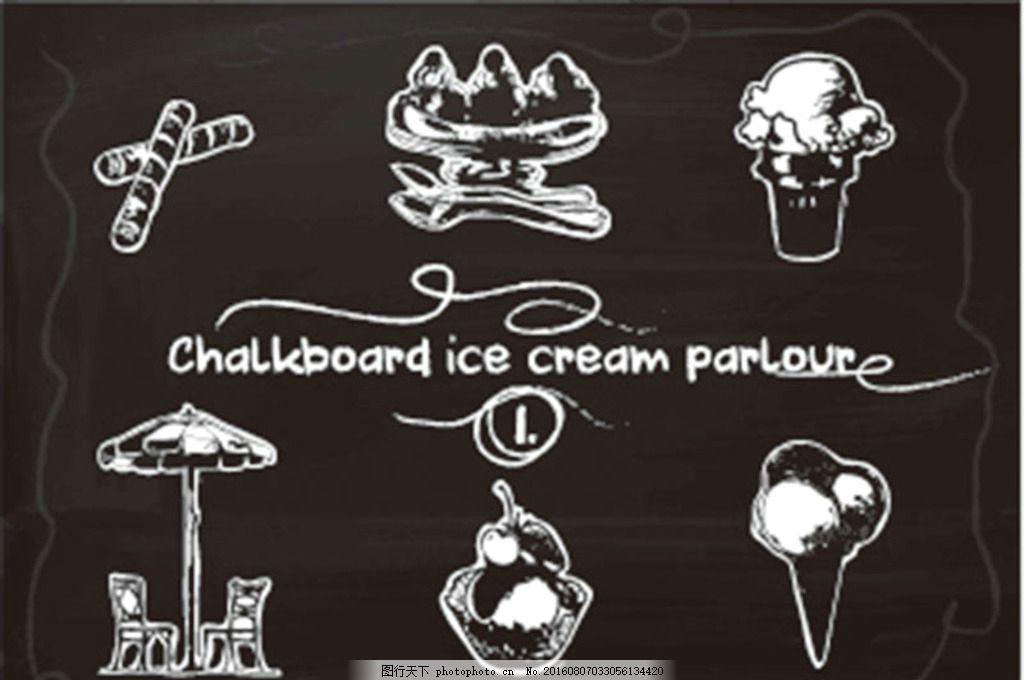 冰激凌 冰淇凌 手绘 冰激淋 甜筒 水果冰淇淋 冰淇淋海报 冰淇淋广告