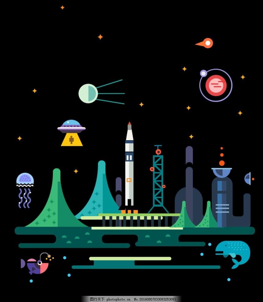 扁平图标 扁平插画 星空 海底 鲨鱼 宇宙 图标 插画 火箭 飞碟 设计