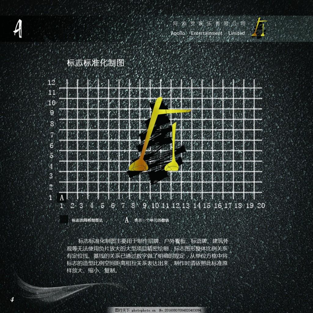8标志标准化制图家装和工装设计效果图图片