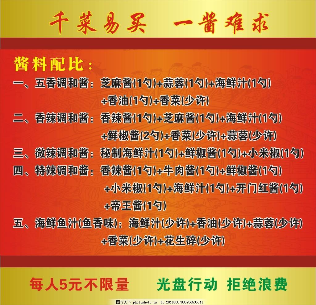 云南蒸汽石锅鱼酱料 兴业广告