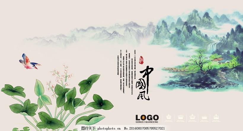 中国风文化 中国风元素 水墨 中国风边框 蝴蝶 风景画 鸟 水彩画 水墨