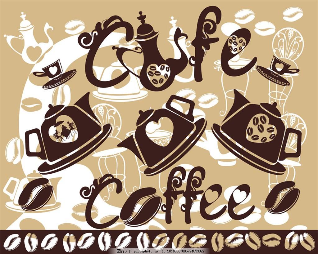 咖啡字母和咖啡壶 餐饮海报 咖啡杯 咖啡豆 美食图片 手绘咖啡