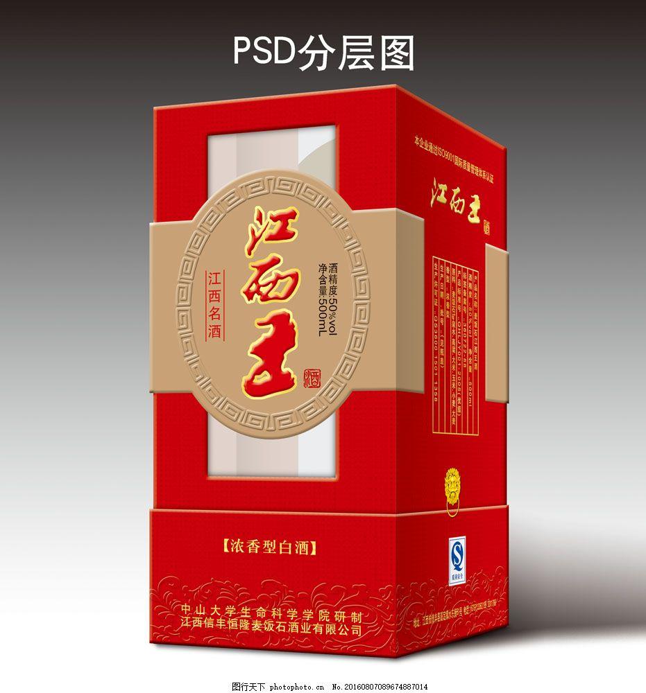 江西王白酒包装盒设计图片