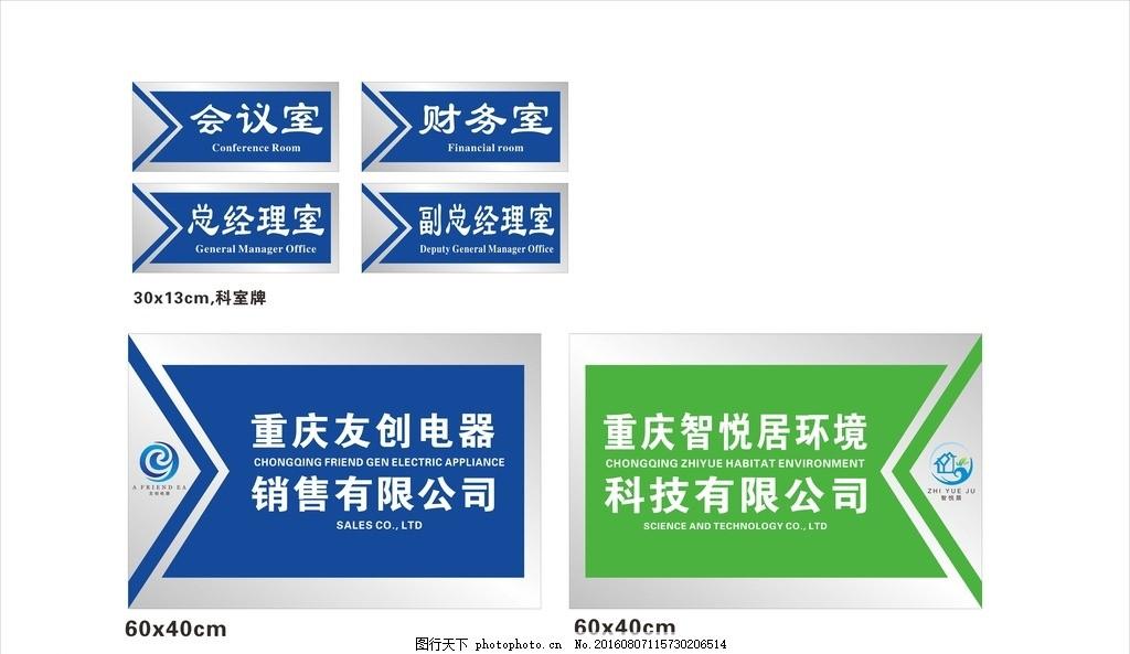 公司标牌 科室牌 办公室 公司牌 会议室 财务室 总经理室 标志图标图片