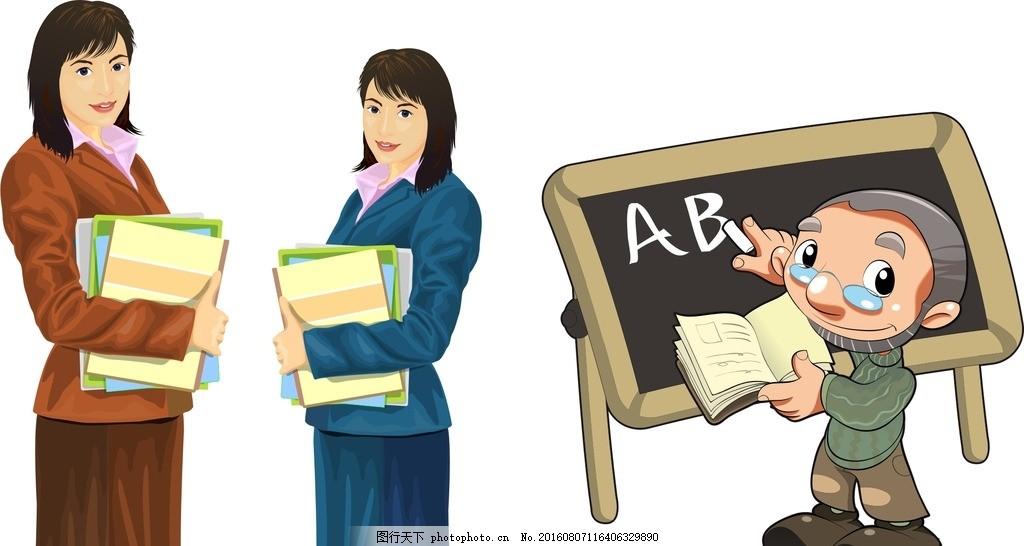 老师 黑板课堂 卡通素材 可爱 手绘素材 儿童素材 矢量 抽象