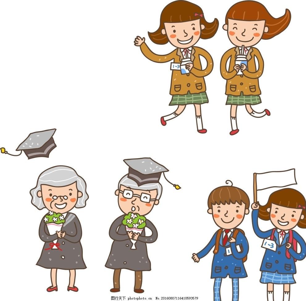 毕业啦 卡通学生 卡通素材 可爱 手绘素材 儿童素材 矢量 抽象