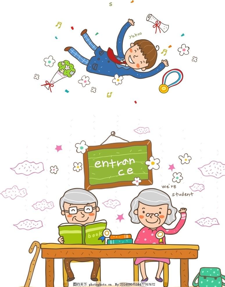 老师 老师学生 毕业啦 矢量老师 手绘老师 黑板 卡通黑板 云彩 课桌