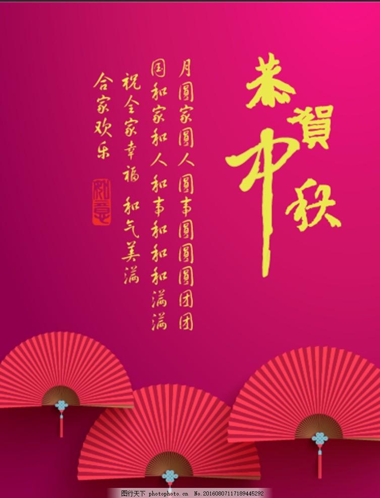 中秋节海报 中秋佳节 中秋节贺卡 淘宝中秋节 中秋节宣传单 中秋节
