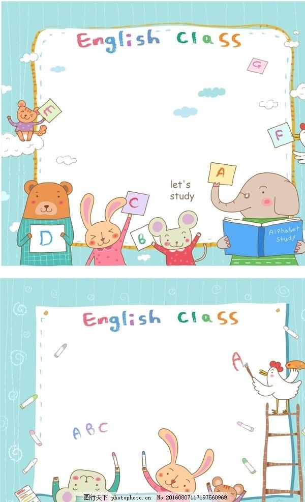 卡通动物相框 可爱 儿幼儿园素材 矢量边框 卡通相框 卡通素材