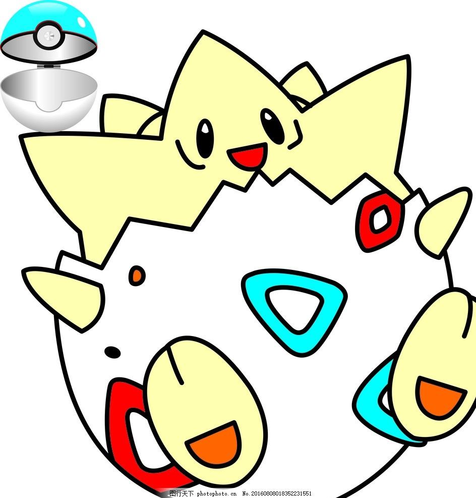 矢量素材 动漫动画 动漫 日本卡通 卡通动物 卡通人物 精灵球 宠物小