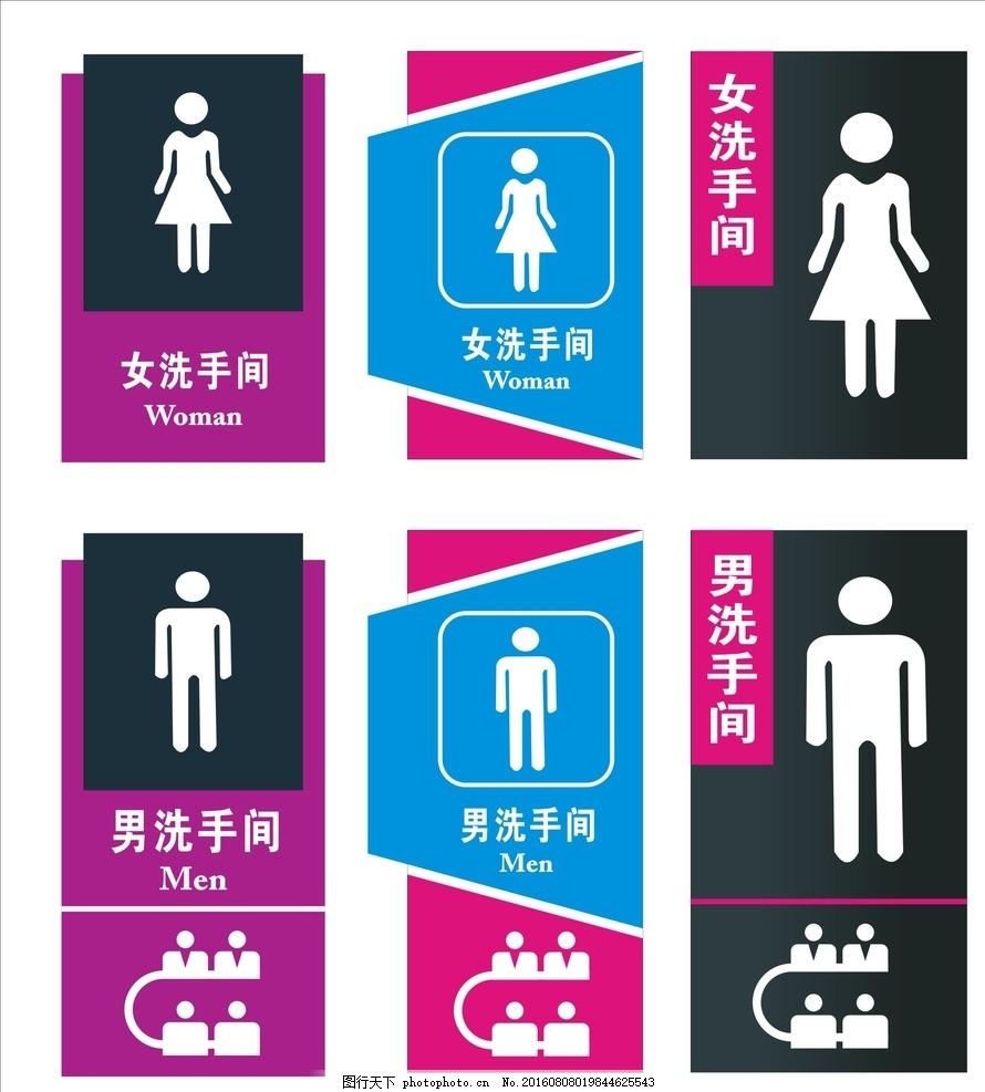 标识牌 科室牌 卫生间牌子 卫生间标识 公共标识标志 洗手间标识 男