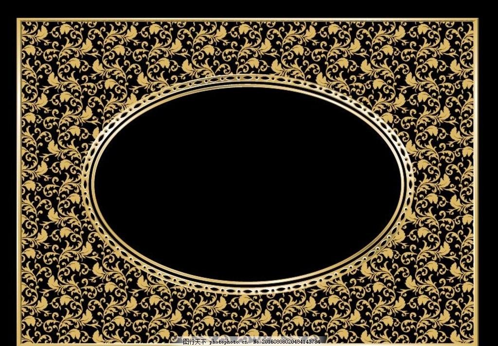 矢量素材 精美实用 欧式花纹 简洁 花纹 圆形 边框 椭圆 ai 金色 花纹