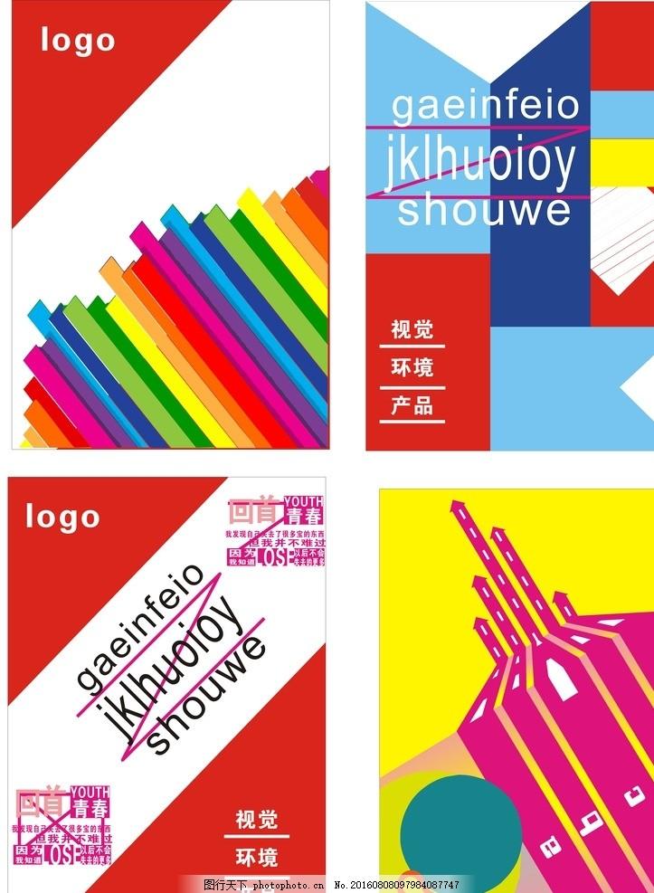 时尚宣传单 矢量素材 折页传单 宣传单模板 宣传折页 折页设计 折纸