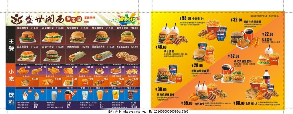 西餐快捷传单 快餐传单 炸鸡传单 小吃店传单 小吃海报 汉堡套餐 设计