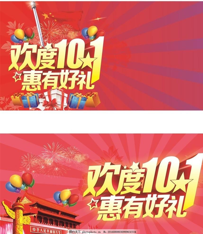 国庆 国庆节 国庆主题 国庆有礼 天安门 柱子 欢度好礼 气球