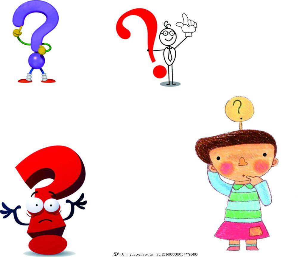 卡通问号 可爱的 卡通 小朋友 人物 问号