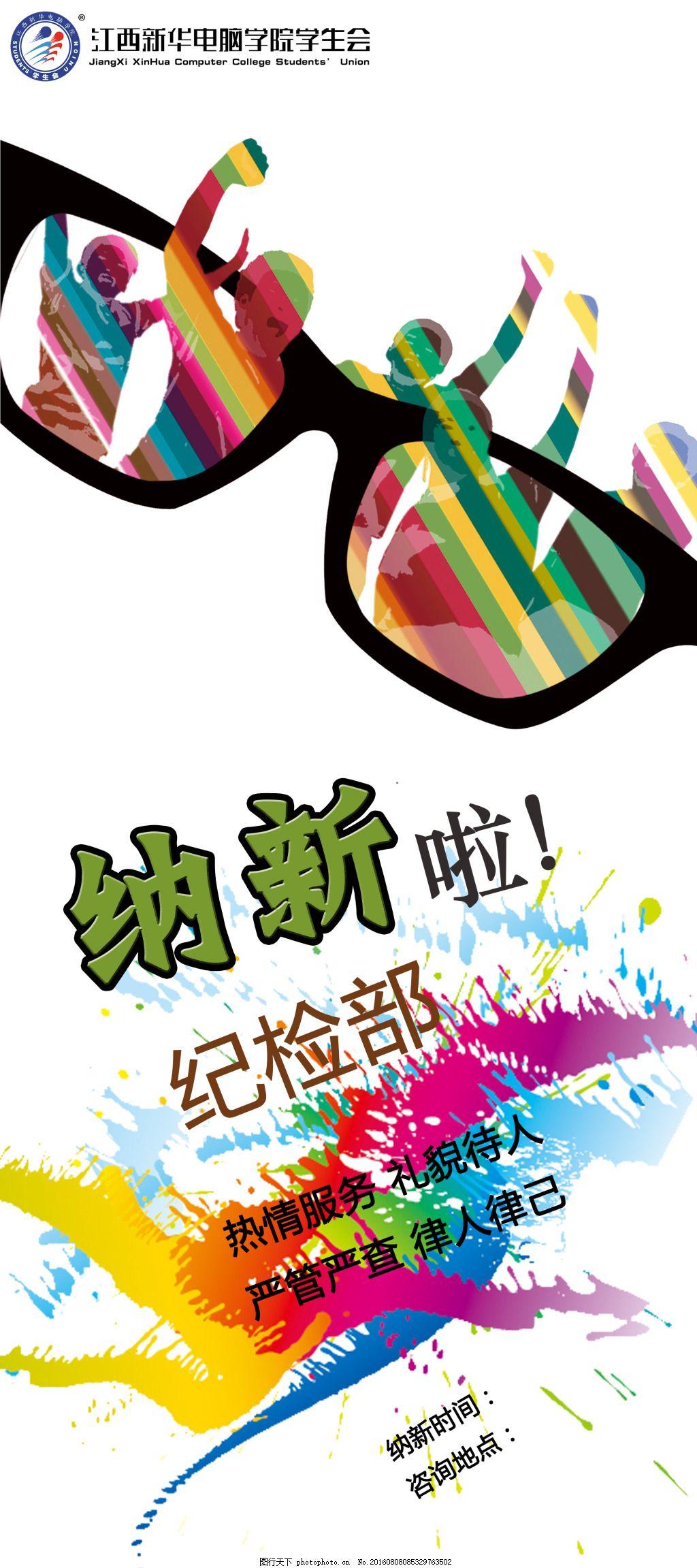 纪检部招新海报 学生会招新海报 社团纳新海报 海报原创设计 校园