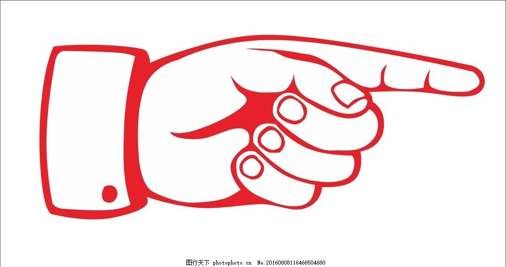 手指指示 cdr 矢量图 可边检 手 指向 指示牌 设计 广告设计 广告设计