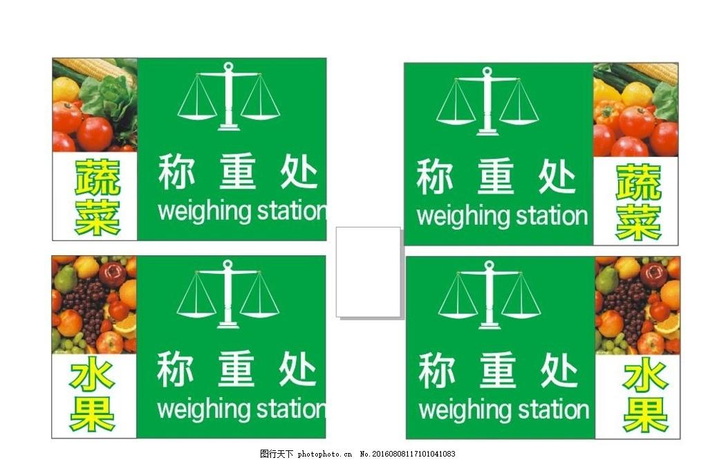 超市称重处 称重处图片 过磅处图片 打称台处 蔬菜称重处 水果称重处