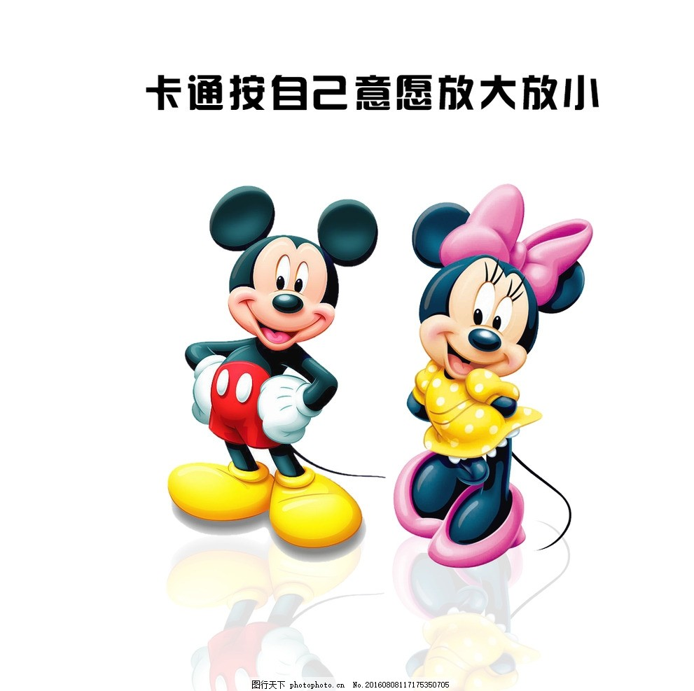 迪士尼卡通牌 米奇 米妮 卡通人物 广告设计