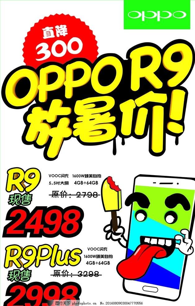 手机 pop海报 卡通海报 放暑价 步步高手机 oppor9 通讯 设计 广告
