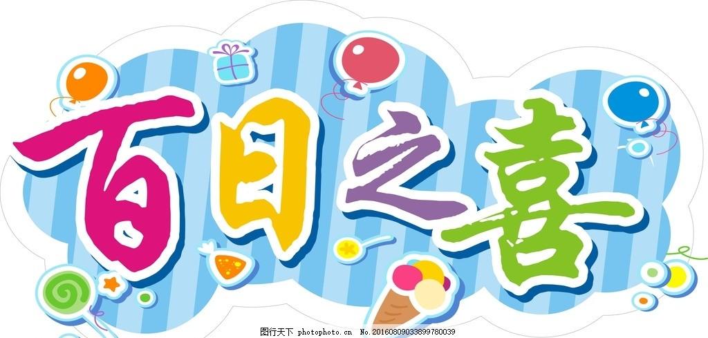 百日宴 百天宴 气球 卡通气球 冰淇淋 棒棒糖 云 卡通云 生日宴