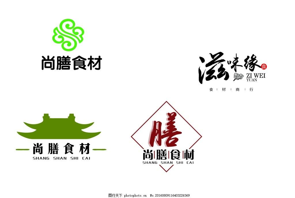 餐饮logo 中式 中国风 广告设计