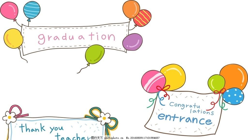 卡通气球横幅 卡通素材 可爱 手绘素材 儿童素材 矢量 抽象 矢量素材