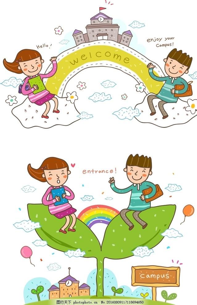 卡通儿童 教师节素材 卡通素材 可爱 手绘素材 儿童素材 矢量