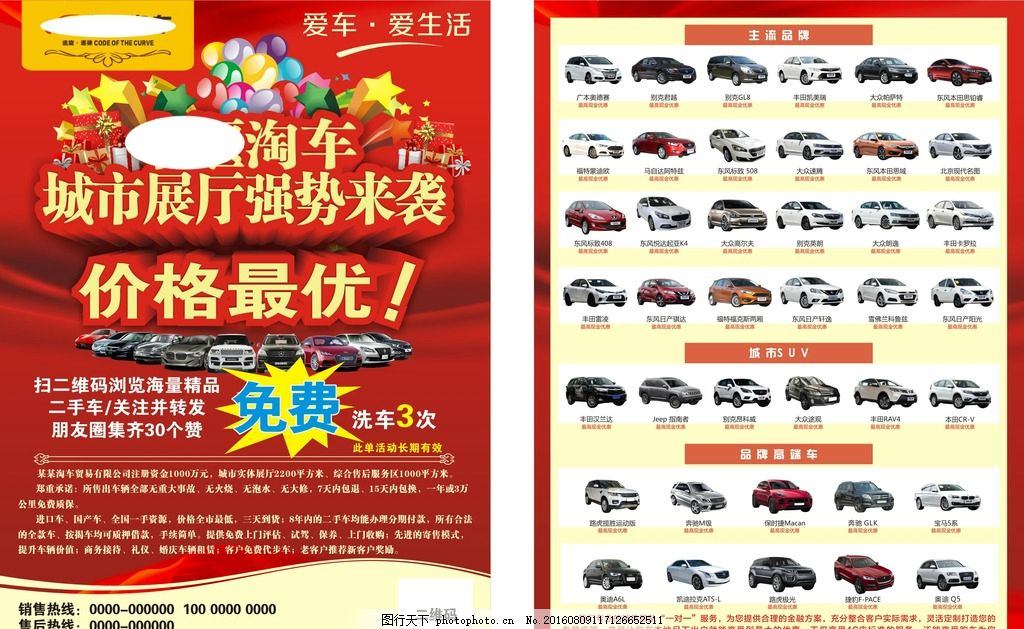 淘车宣传单 淘车 二手车 北京现代 奔驰 宝马 奥迪各种车型 设计 广告