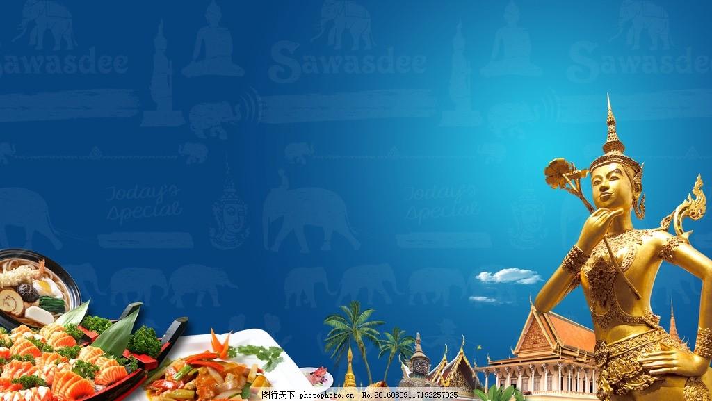 东南亚 美食节