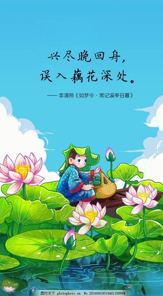 荷花 卡通 小清新 荷叶 绿色 古诗 李清照 设计 动漫动画 风景漫画 72图片
