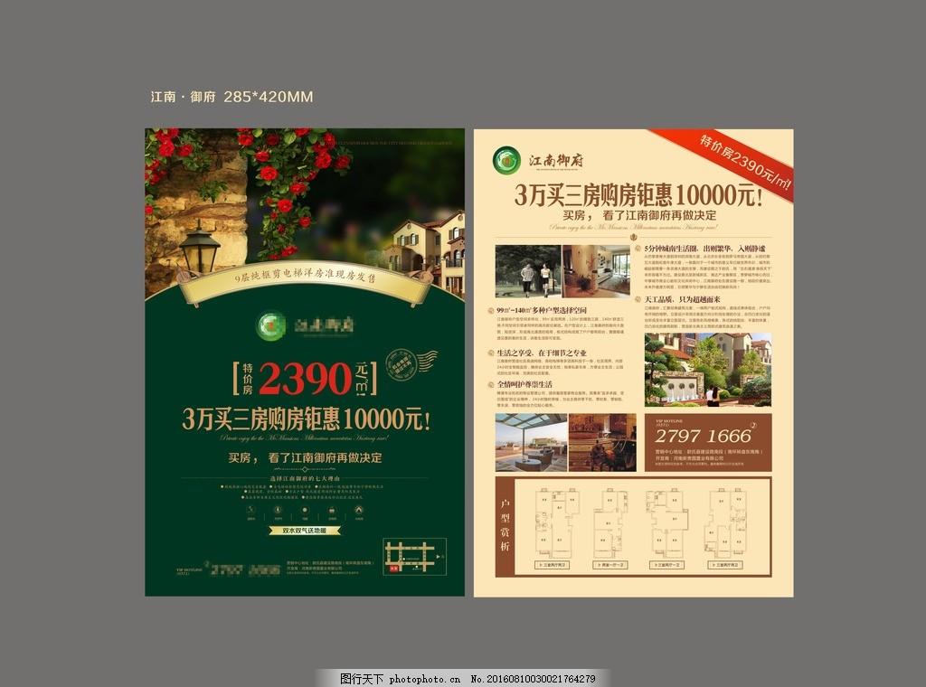 房地产海报 房地产背景 设 计 地产单页 高端地产单页 设计 广告设计