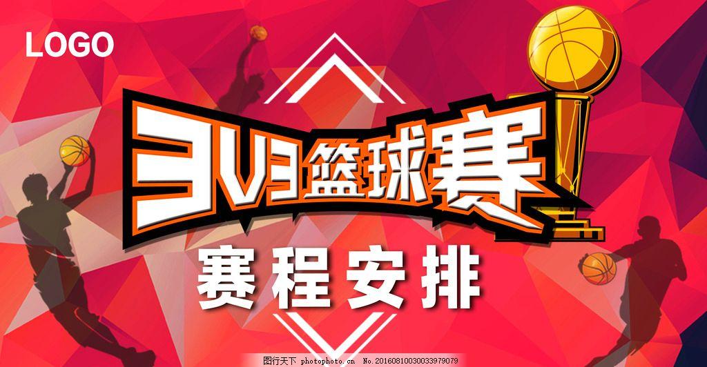 篮球赛海报 篮球 篮球赛背景 篮球赛展板 篮球赛体育 校园篮球赛 大学