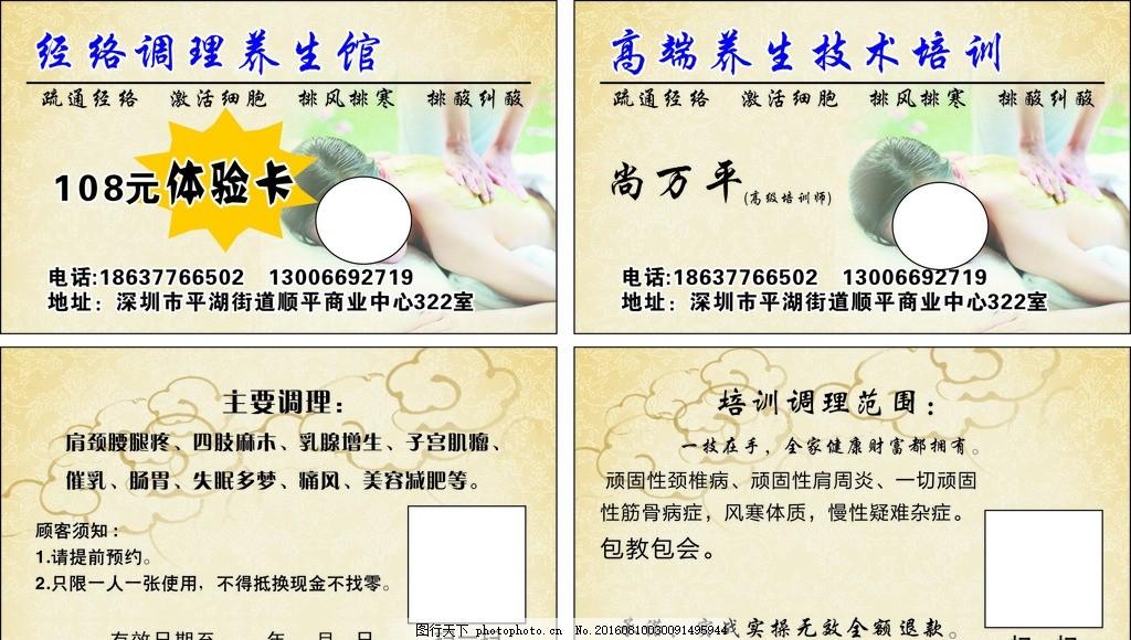生物电疗法 海报 素材 中国风 设计 广告设计 海报设计 生物电 电理疗