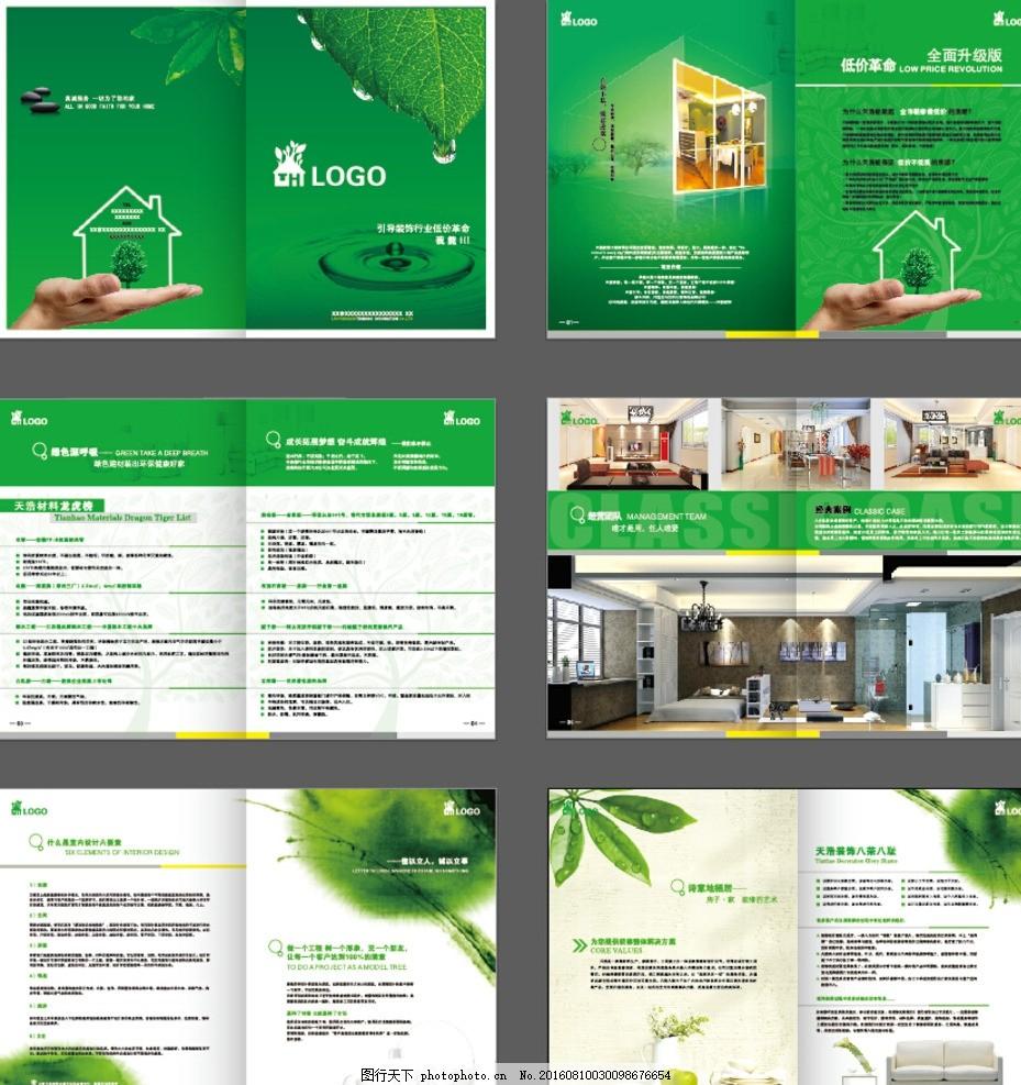 环保家装册子 环保 环保画册设计 低碳环保画册 环保海报 环保画册