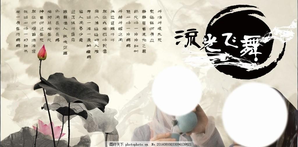 流光飞舞 中国风 古典 水墨 青蛇 荷花 张曼玉 王祖贤