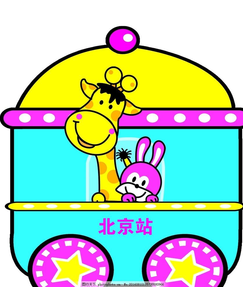 小火车 小动物 卡通小火车 北京站 长颈鹿 设计 广告设计 菜单菜谱