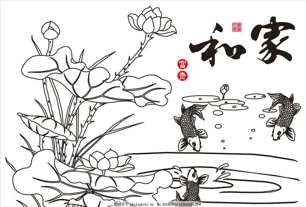 家和富贵 荷花鱼 硅藻泥刻花 矢量刻花 移门图案 雕刻 刻花系列