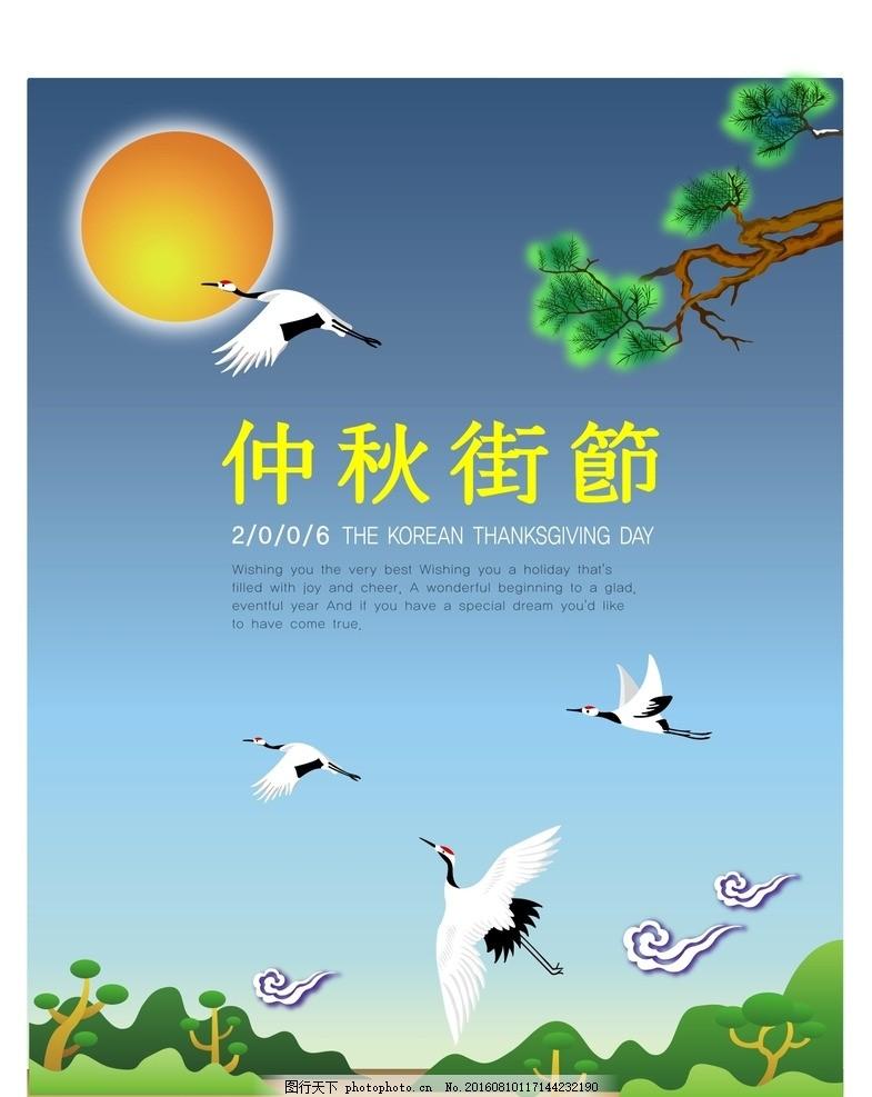 松鹤延年 中国风 海报 水彩 松树 迎客松 树木 常青树 秋天