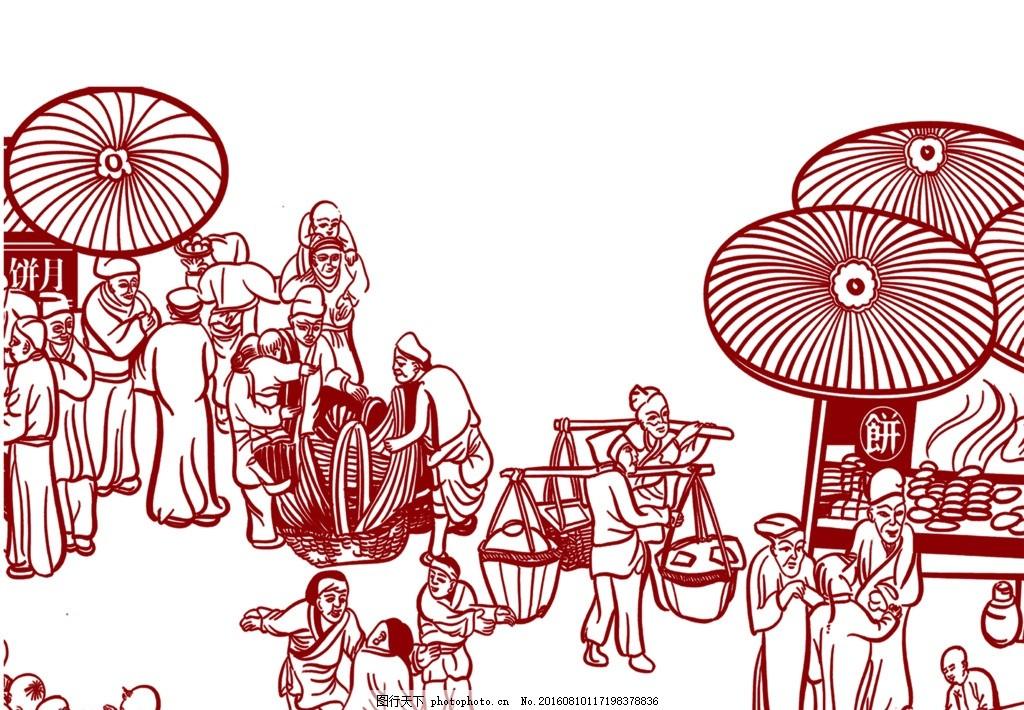 古代人物 中秋节