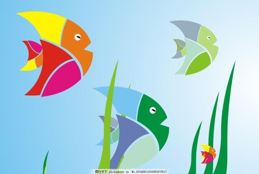 小鱼 可爱 卡通设计 广告设计 矢量 水草 设计 动漫动画 动漫人物 cdr