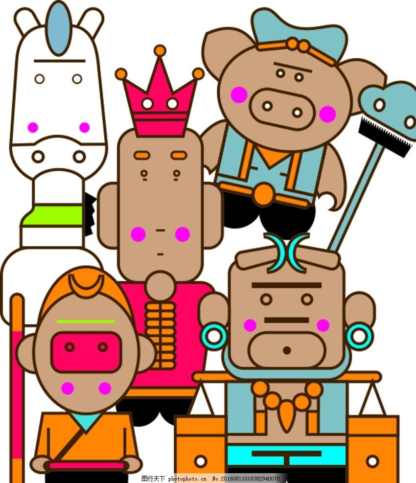 西游记 卡通画 猪八戒 孙悟空 白龙马 唐僧 沙和尚 设计 动漫动画